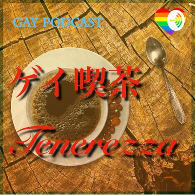 ゲイ喫茶 Tenerezza