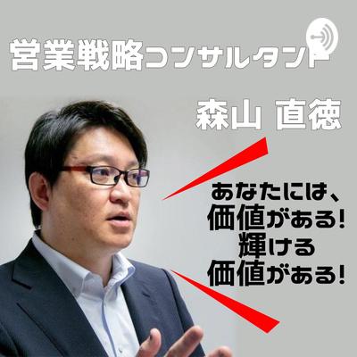 営業戦略コンサルタント 森山 直徳