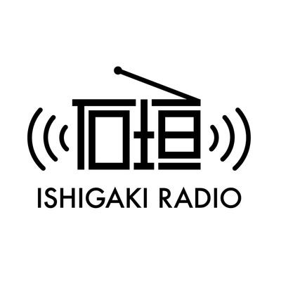 石垣ラジオ