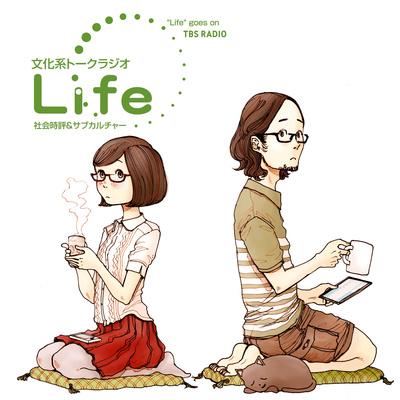 文化系トークラジオ Life~社会時評&カルチャー