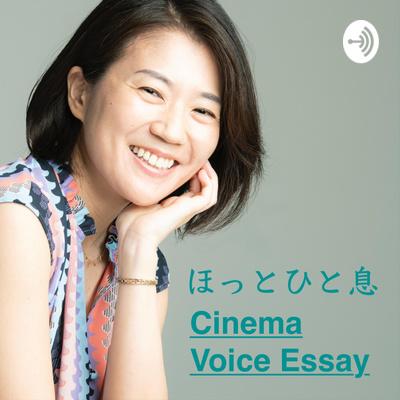 ほっとひと息 Cinema Voice Essay