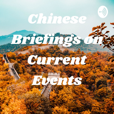 Chinese Briefings on Current Events