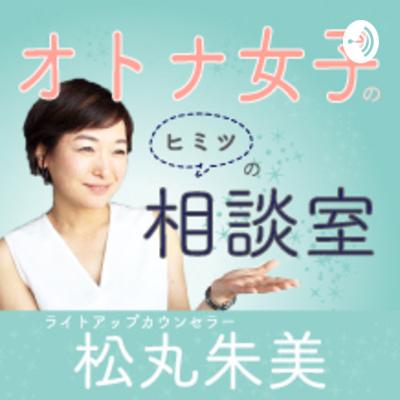 松丸朱美の「オトナ女子のひみつの相談室」