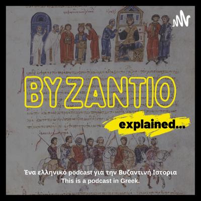 Byzantio Explained