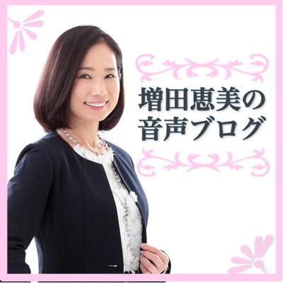 増田恵美の華麗に聴ける音声ブログ