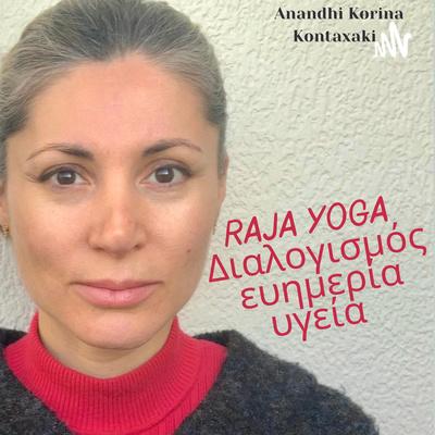 Raja Yoga - Jnana Yoga- Yogalife - Διαλογισμός- Αυτογνωσία- Πνευματική Φιλοσοφία- Korina Kontaxaki