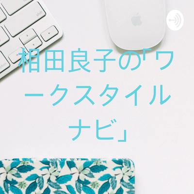 相田良子の「ワークスタイルナビ」