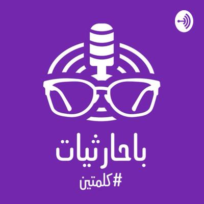 Baharethiyat Podcast بوكاست باحارثيات