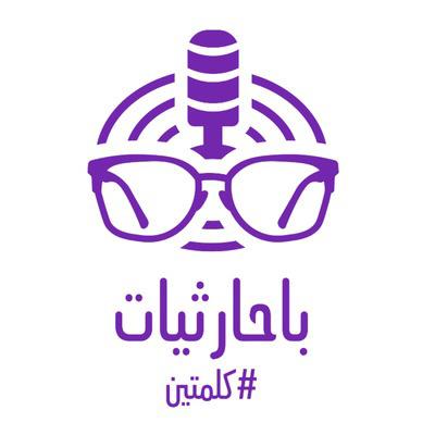 Baharethiyat Podcast بودكاست باحارثيات