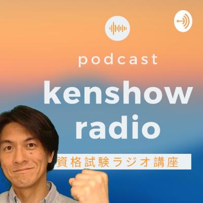 kenshow-radio
