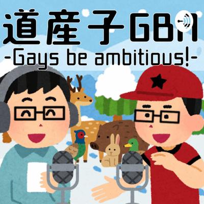 道産子GBA -Gays be ambitious!-