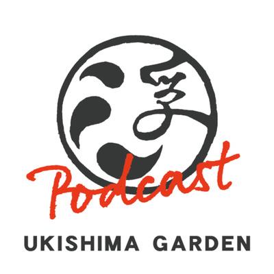 Ukishima Garden Podcast 〜島のたからもの通信〜