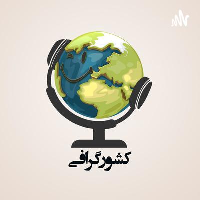 پادکست فارسی کشورگرافی پادکست تاریخ و فرهنگ و جغرافی کشور های جهان با زبان و آهنگ طنز و سفر در خواب