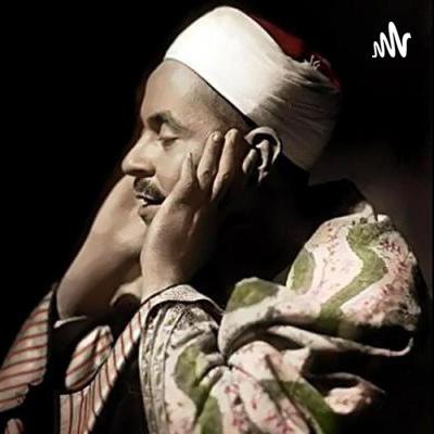 تلاوات الشيخ محمد رفعت - معالجة مع إزالة ضوضاء