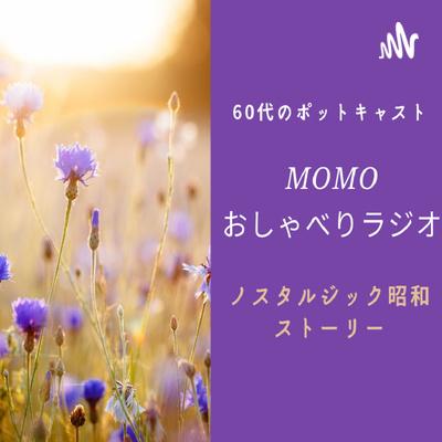 【MOMO-Story】昭和・MOMOのおしゃべりラジオ