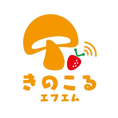 きのこるエフエム / kinokoru.fm
