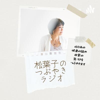 松葉子のつぶやきラジオ