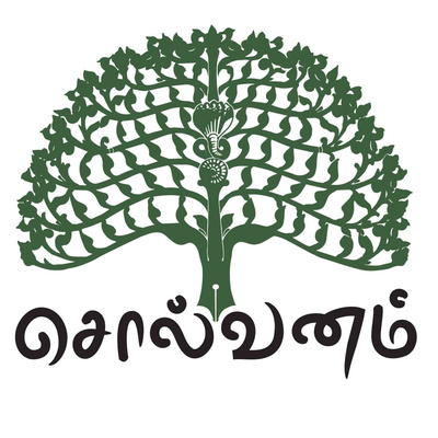 Solvanam - Tamil Arts and Literature: சொல்வனம்.காம்
