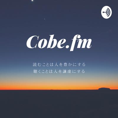 Cobe.fm:本と読書をテーマに。