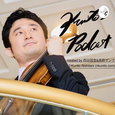 KUNITOのPodcast!西谷国登/高野ザンク