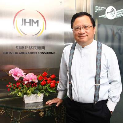 胡康邦移民顧問 John Hu Migration Consulting