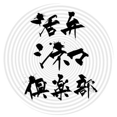 活弁シネマ倶楽部