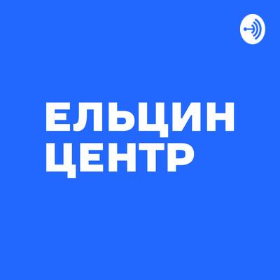 Подкаст Ельцин Центра