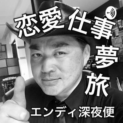 恋愛・仕事・夢・旅の話『エンディ深夜便』