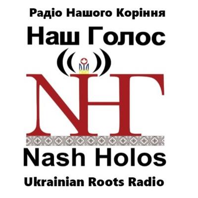 Interview Archives—Nash Holos Ukrainian Roots Radio