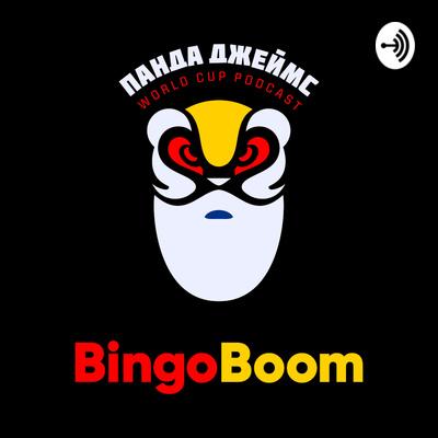 Панда Джеймс и Bingo Boom о ЧМ по баскетболу в Китае