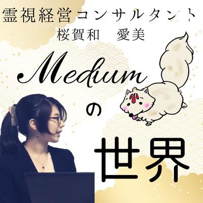 霊視経営コンサルタント 桜賀和 愛美「Mediumの世界」