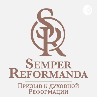 Semper Reformanda