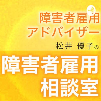 障害者雇用アドバイザー松井優子の障害者雇用相談室