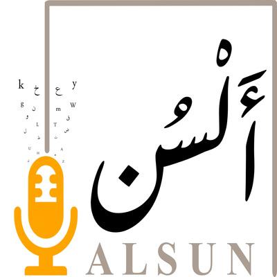 ألسن | Alsun