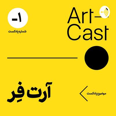 Artcast آرت کست