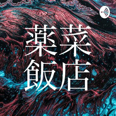 薬菜飯店 Podcast show _Yakusai Hang Ten