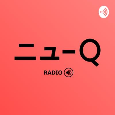 ニューQ ラジオ