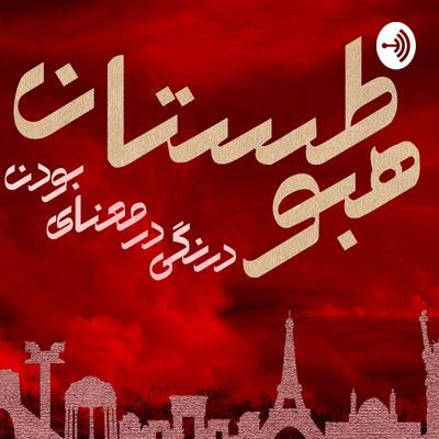 پادکست هبوطستان