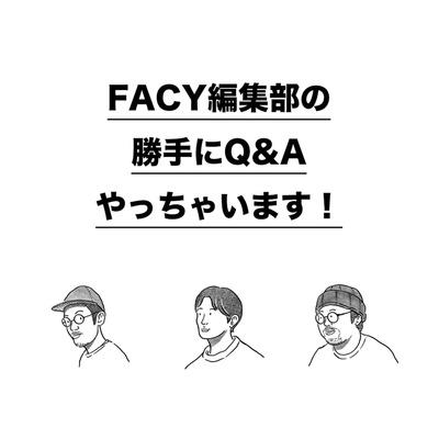 FACY編集部の勝手にQ&Aやっちゃいます!
