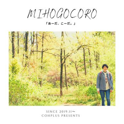 ミホゴコロ「あーだ、こーだ。」