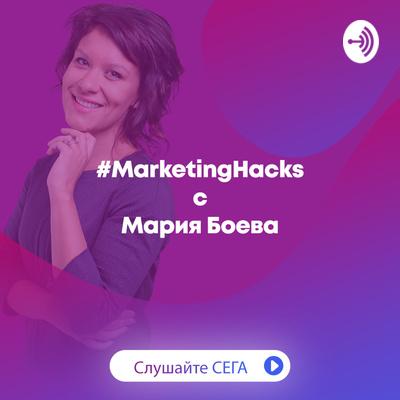 #MarketingHacks с Мария Боева