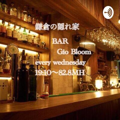 鎌倉のBAR Gio Bloom
