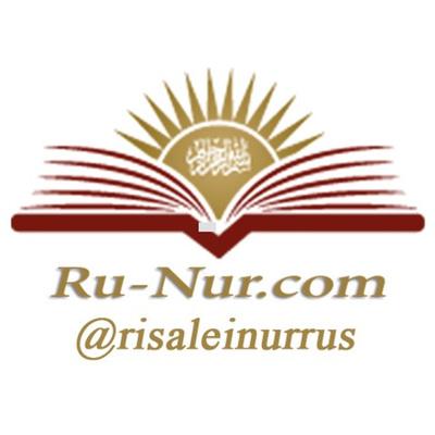 Рисале-и Нур