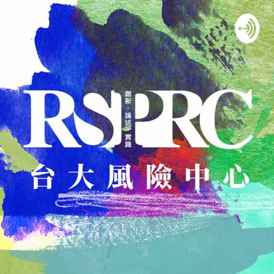 台大風險中心RSPRC