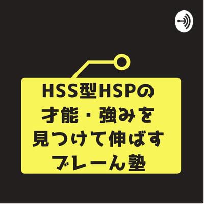HSS型HSPの才能、強みを見つけて伸ばすブレーん塾