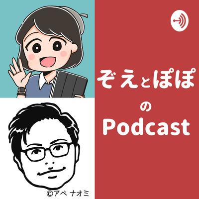 ぞえとぽぽのPodcast