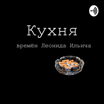 Кухня времён Леонида Ильича