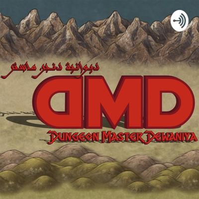 DMD - ديوانية دنجن ماستر
