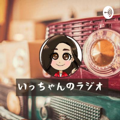 いっちゃんのラジオ