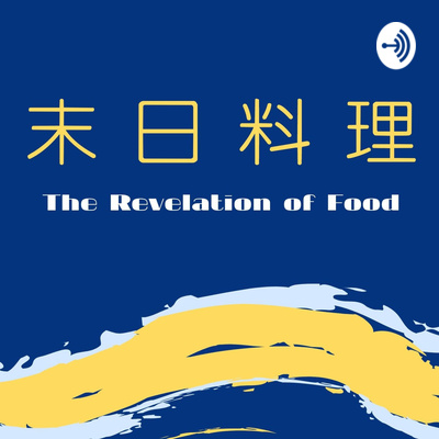 The Revelation of Food 末日料理